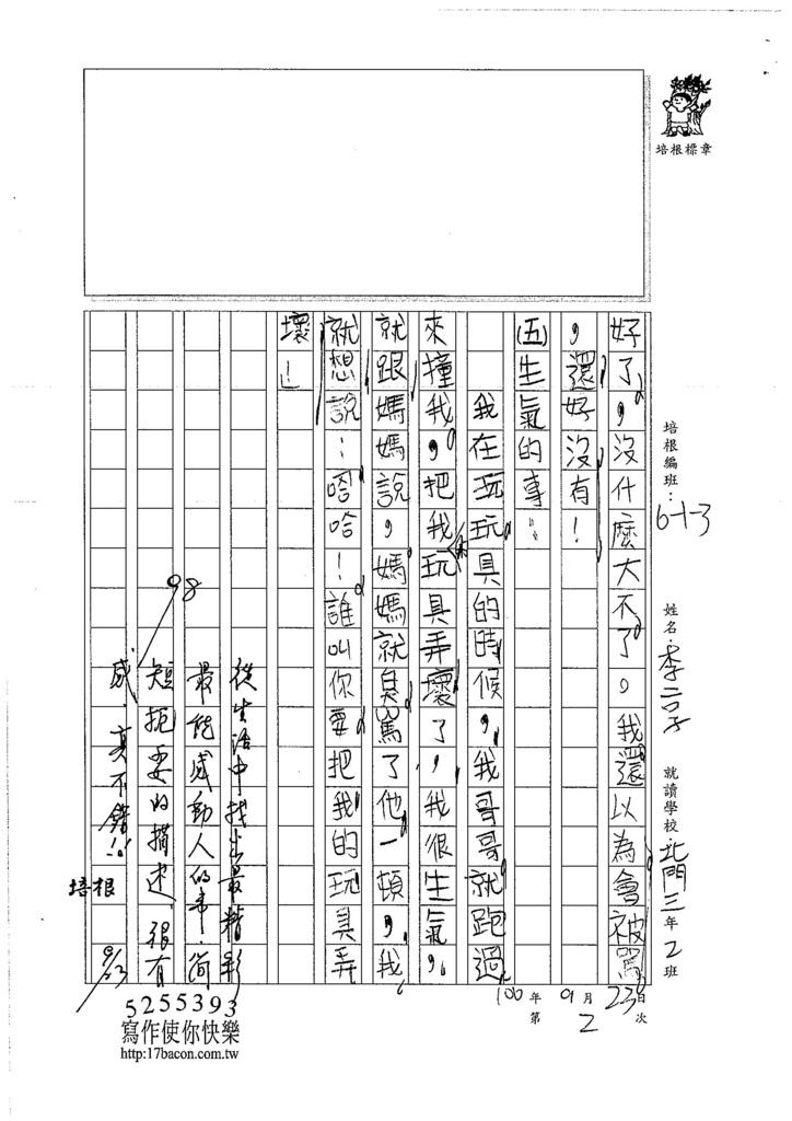 106W3202 李享 (3)