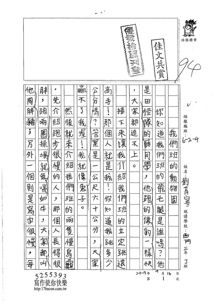 106W4201 劉育寧 (1)