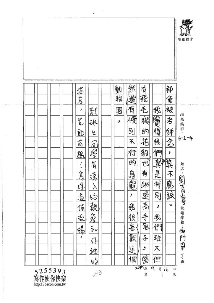 106W4201 劉育寧 (2)