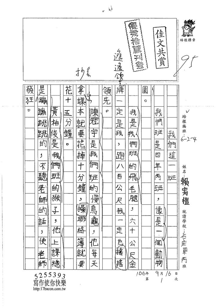 106W4201 賴宥愷 (1)