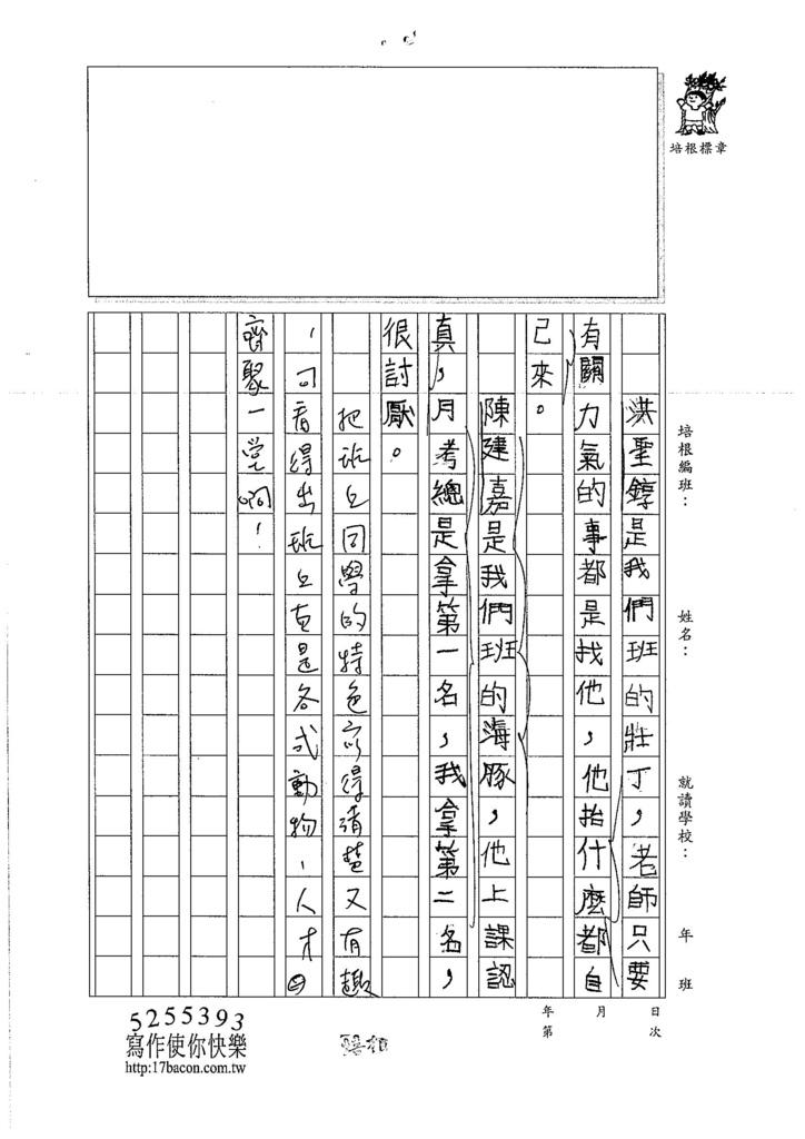 106W4201 賴宥愷 (2)