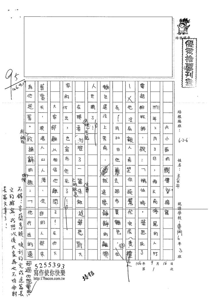 106W6201 王采平