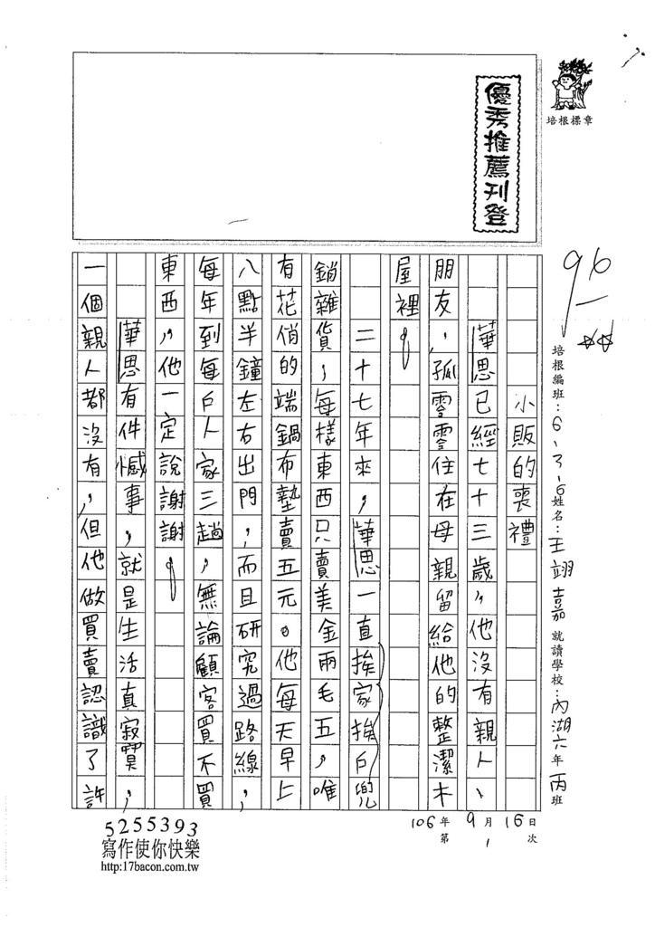 106W6201 王翊嘉 (1)