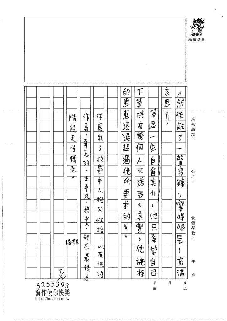 106W6201 王翊嘉 (3)