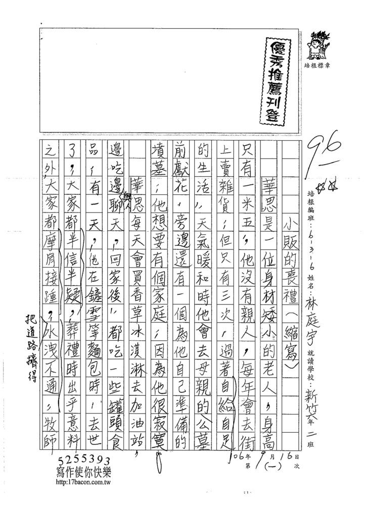 106W6201 林庭宇 (1)