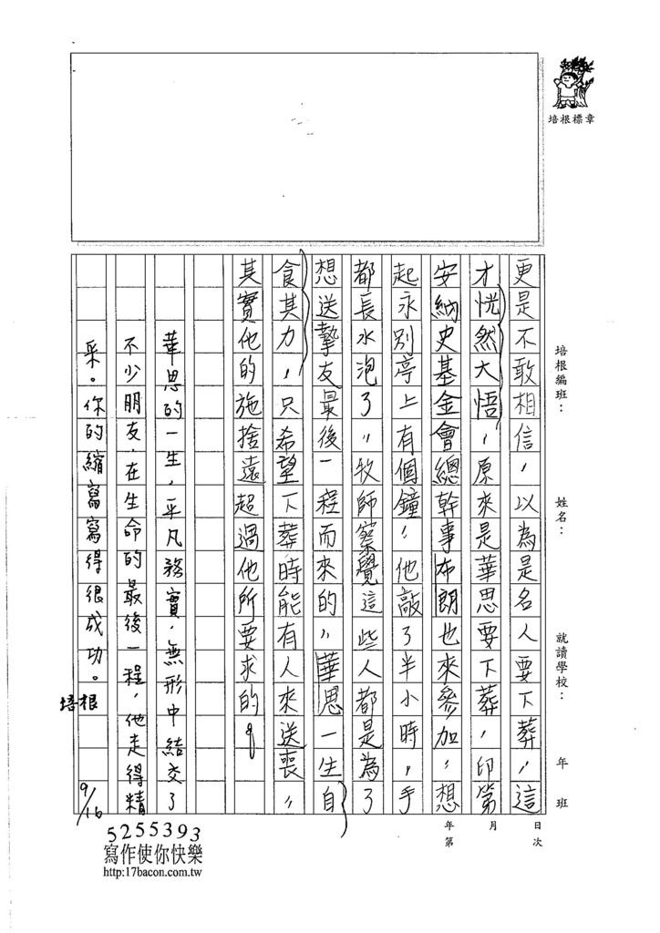 106W6201 林庭宇 (2)
