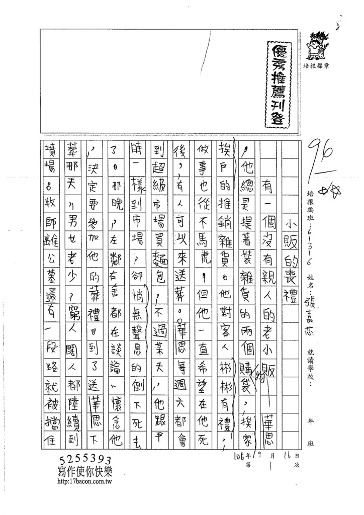 106W6201 張嘉芯 (1)