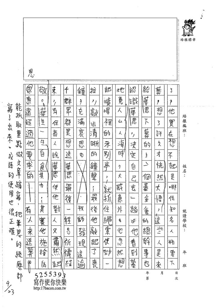 106W6201 張嘉芯 (2)