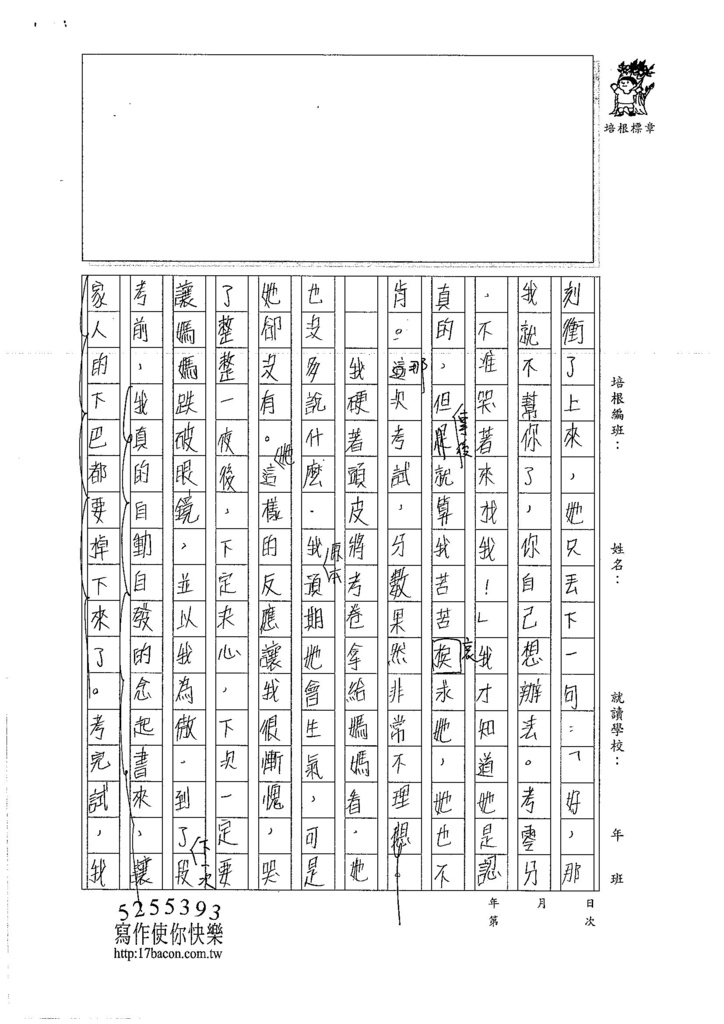 106WA201 蔡怡安 (2)