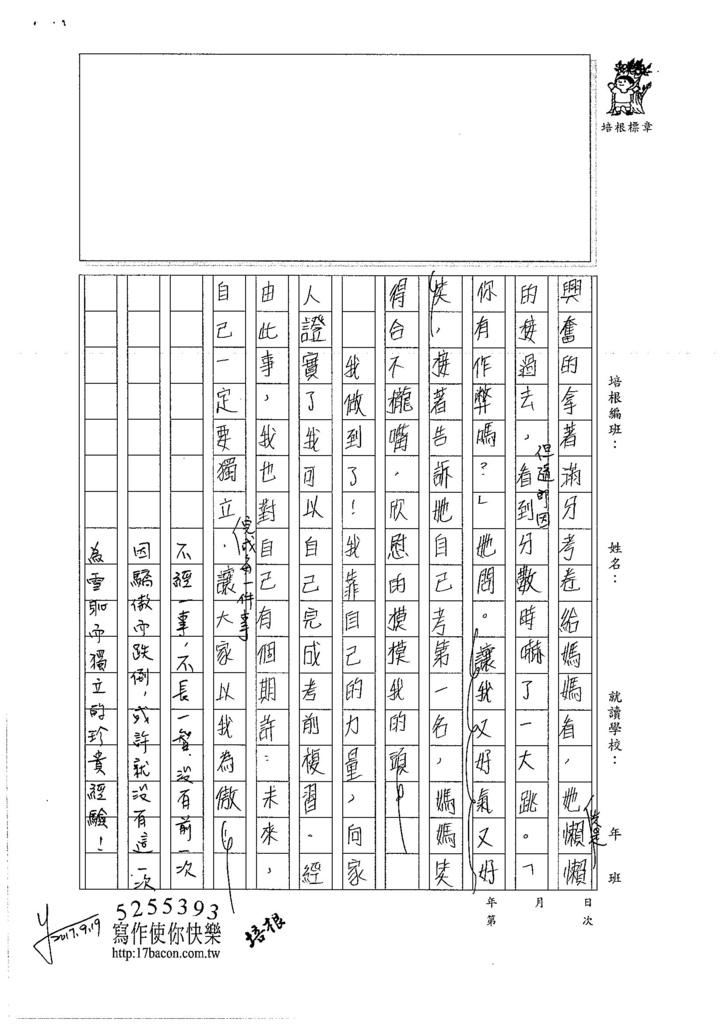 106WA201 蔡怡安 (3)
