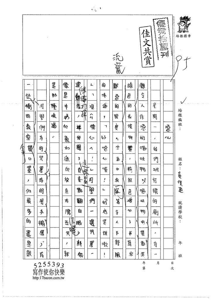 105W6202 黃俊逸 (1)