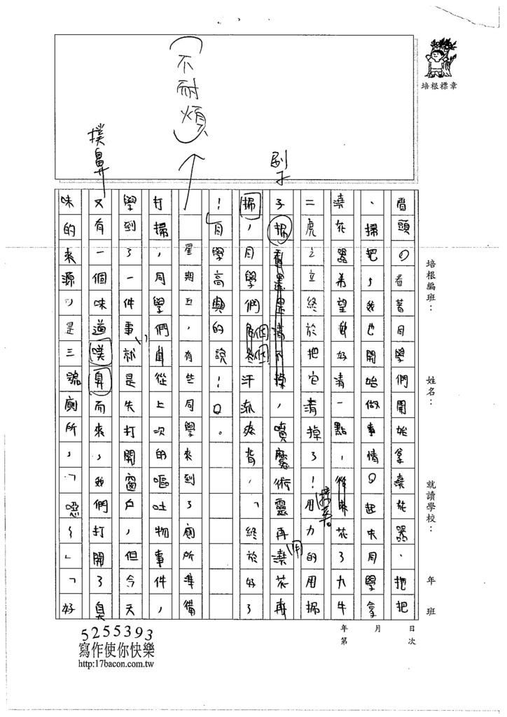 105W6202 黃俊逸 (2)