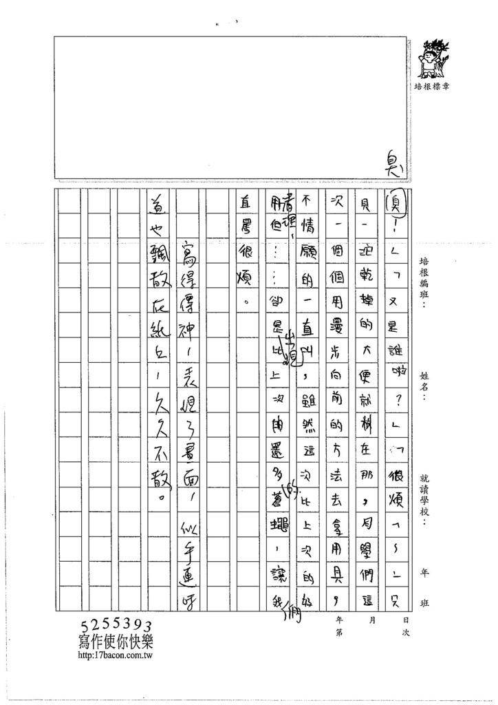 105W6202 黃俊逸 (3)