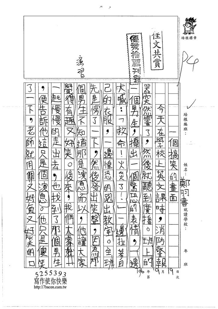 106W6202 鄭羽書 (1)