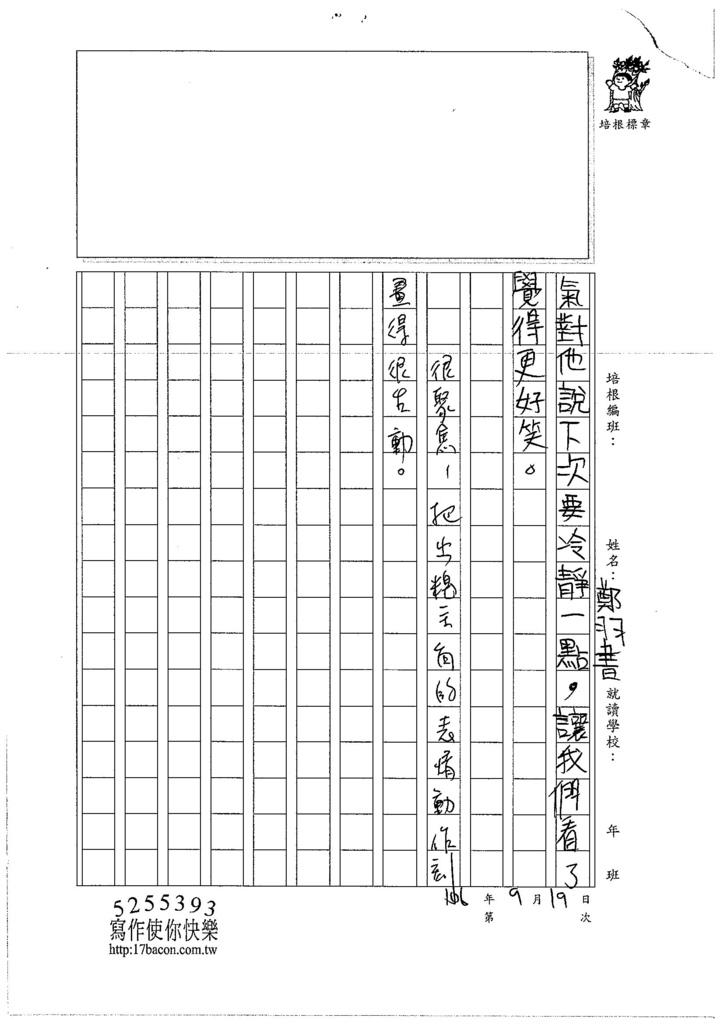 106W6202 鄭羽書 (2)