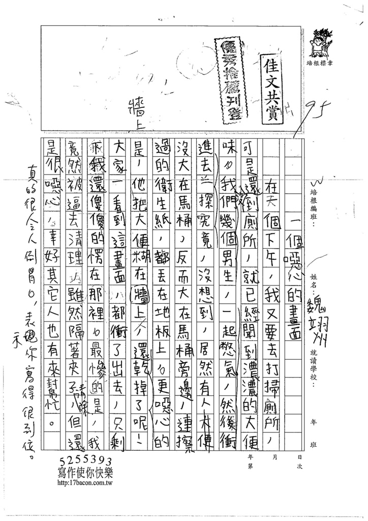 106W6202 魏翊州 (1)