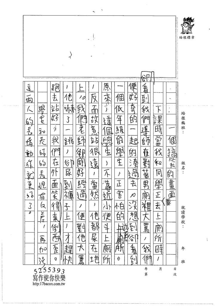 106W6202 魏翊州 (2)