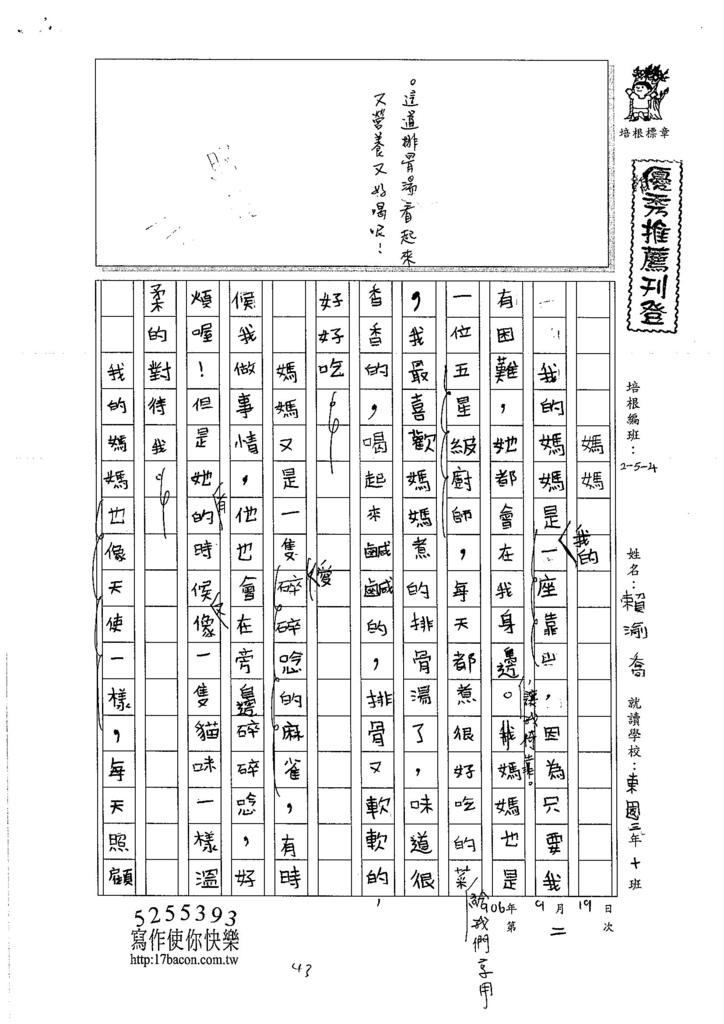 106W4202 賴瑜喬 (1)