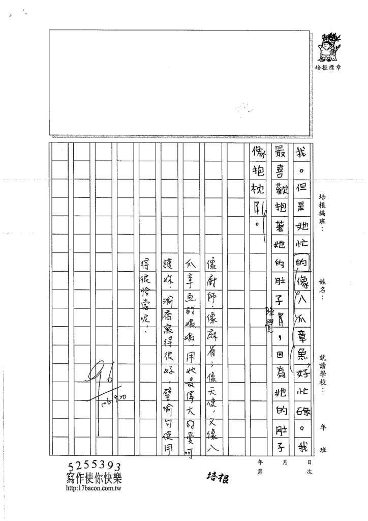 106W4202 賴瑜喬 (2)