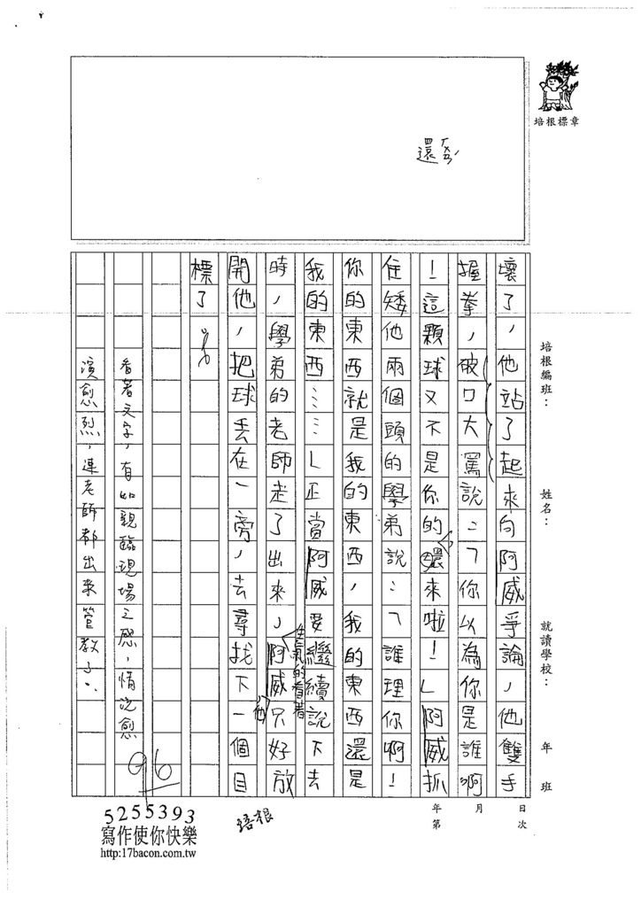 106W6202 郭耘真 (2)