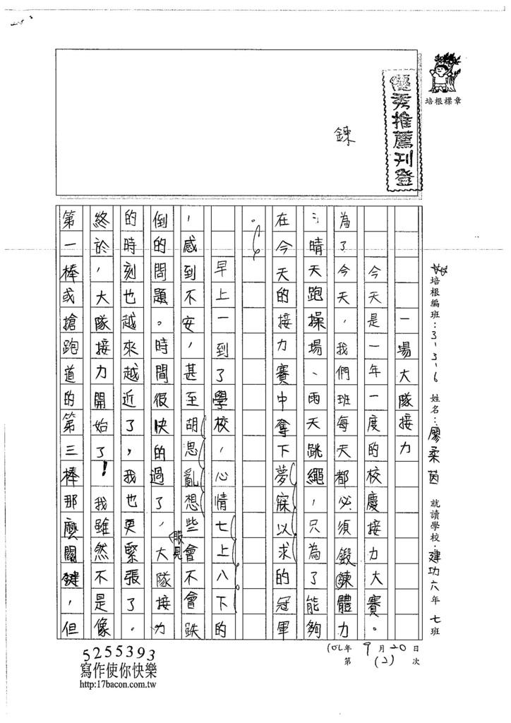106W6202 廖柔茵 (1)