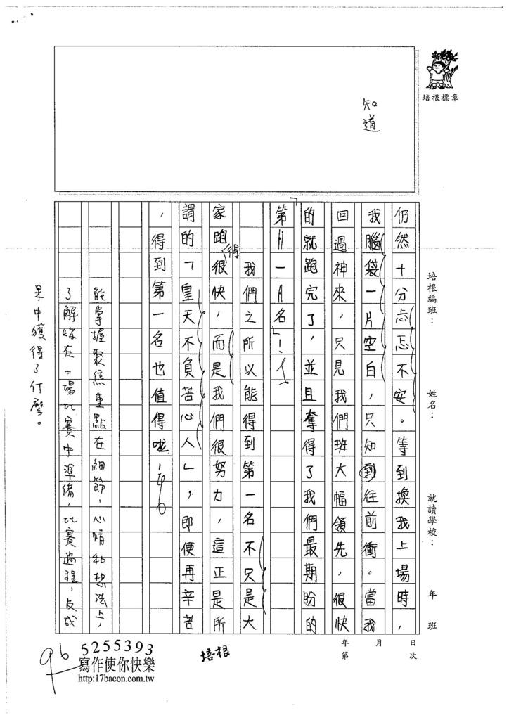 106W6202 廖柔茵 (2)