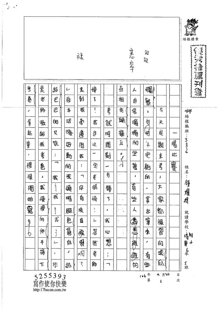 106W6202 鍾耀緯 (1)