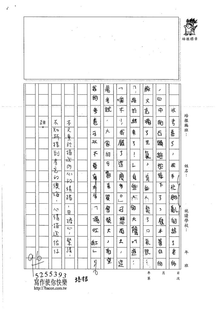 106W6202 鍾耀緯 (2)