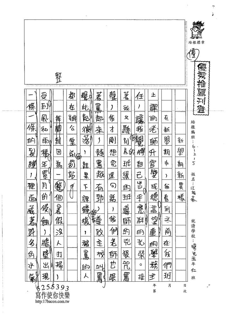106W5202 江振豪 (1)