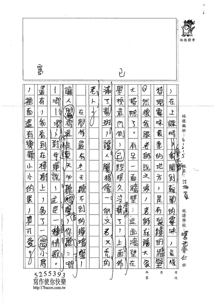 106W5202 江振豪 (2)