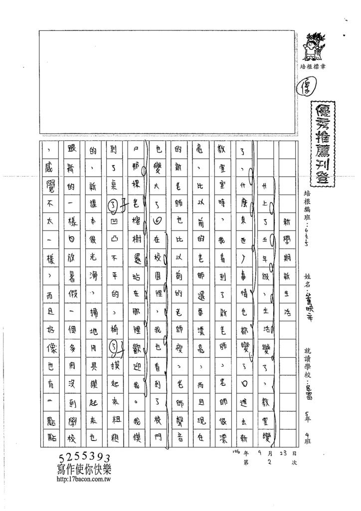 106W5202 董映辛 (1)