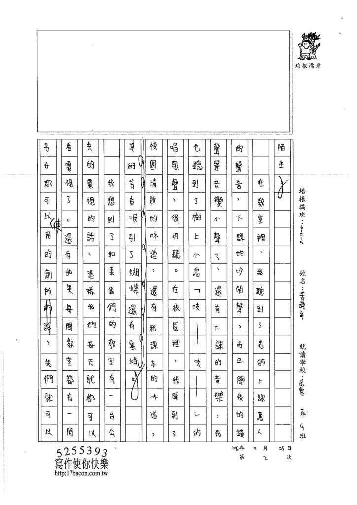 106W5202 董映辛 (2)