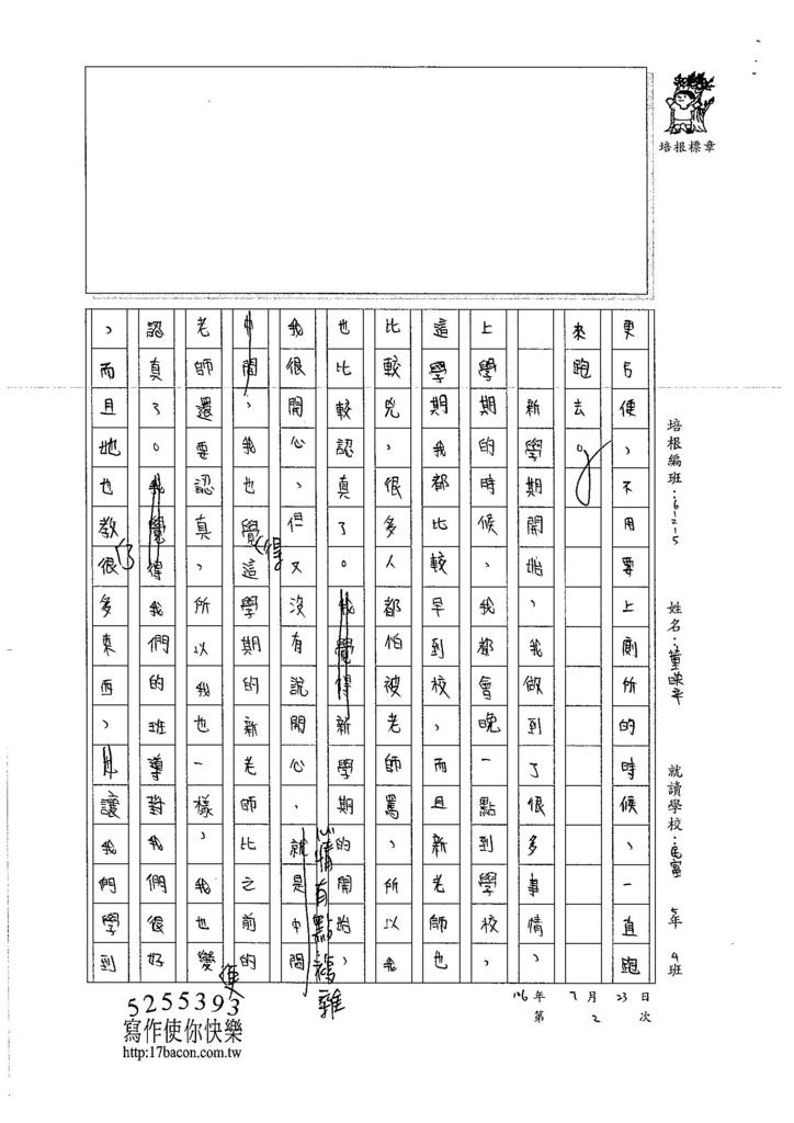 106W5202 董映辛 (3)