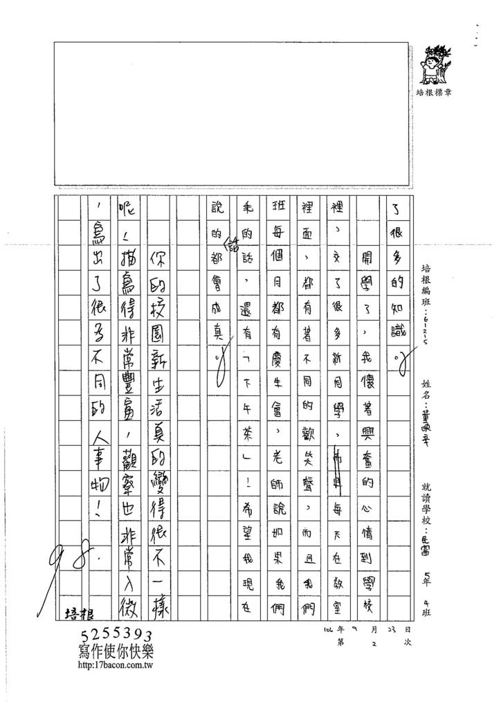 106W5202 董映辛 (4)