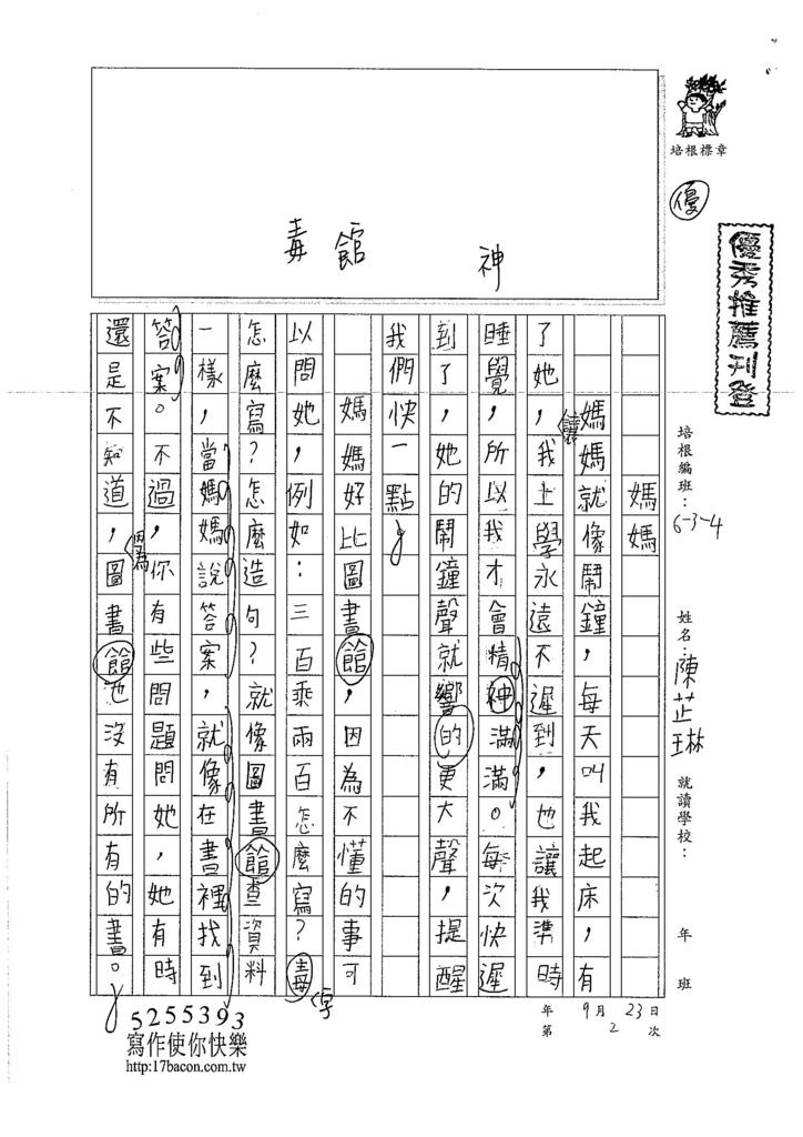 106W4202 陳芷琳 (1)