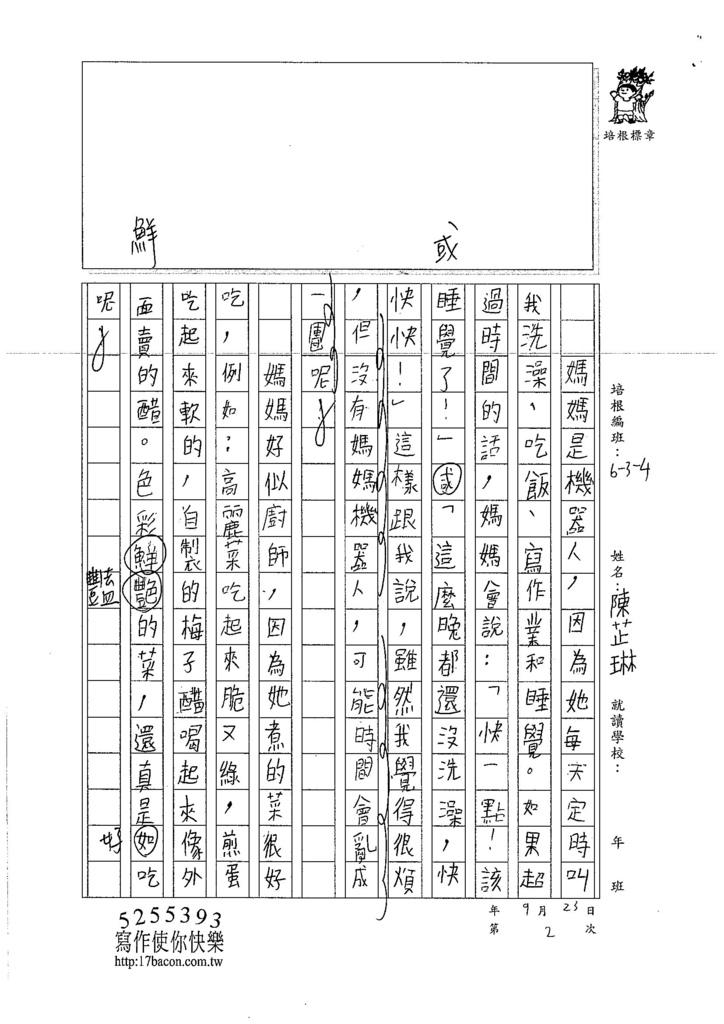 106W4202 陳芷琳 (2)
