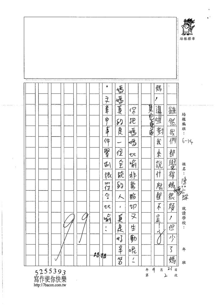 106W4202 陳芷琳 (3)