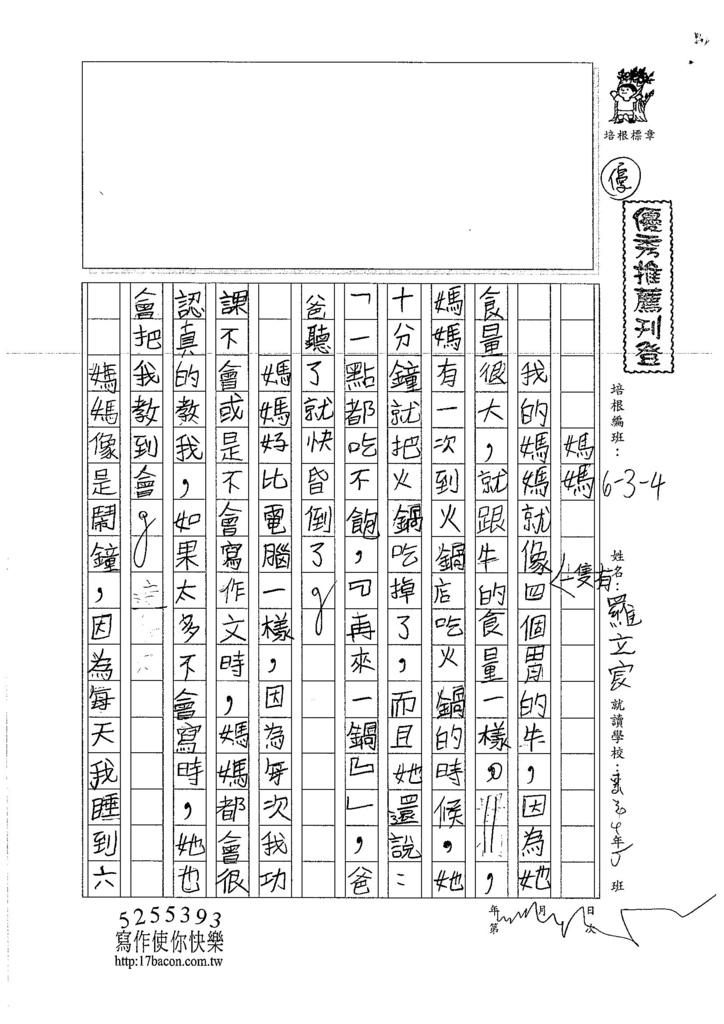 106W4202 羅立宸 (1)