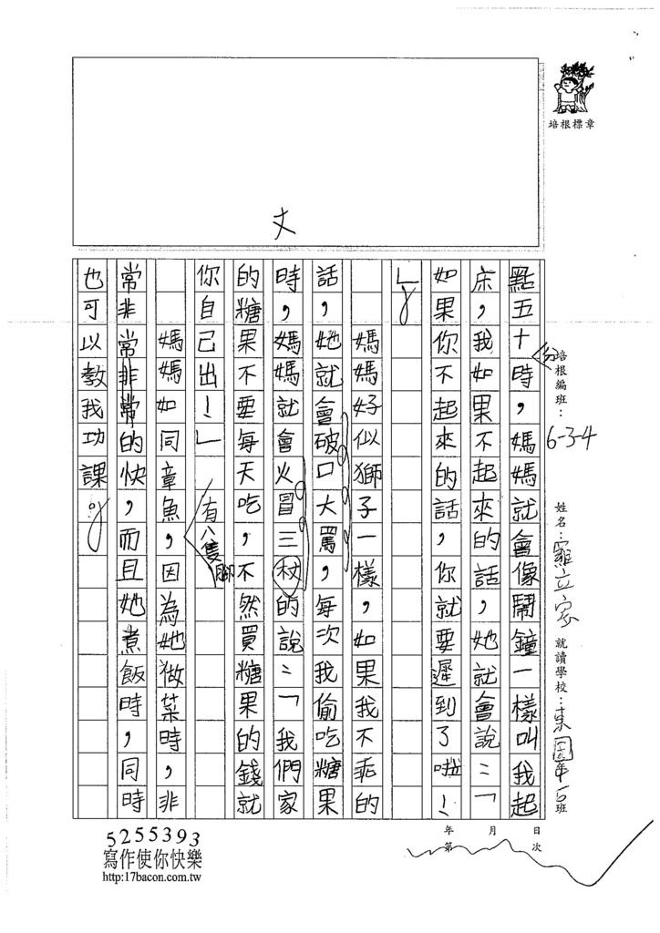 106W4202 羅立宸 (2)