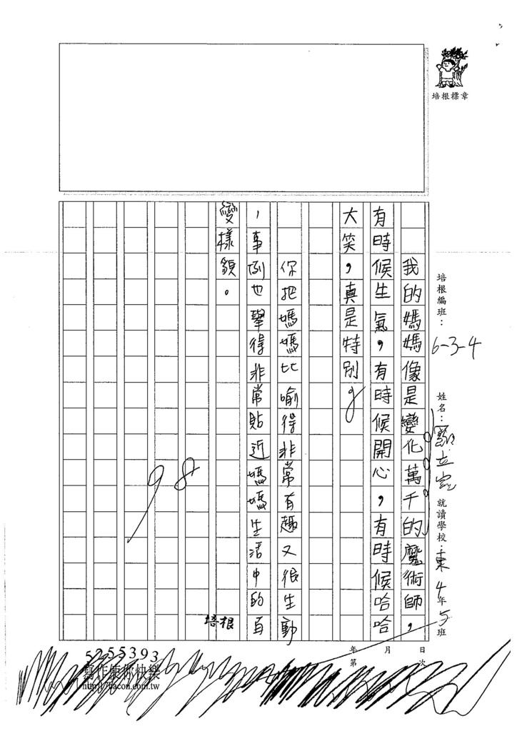 106W4202 羅立宸 (3)