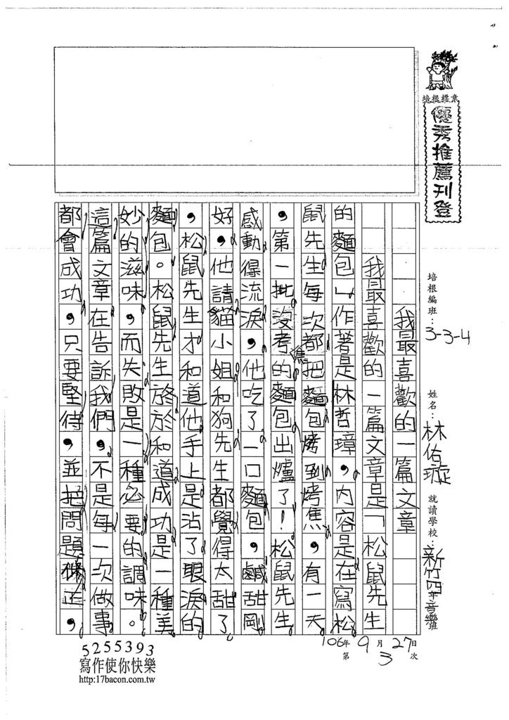 106W4203 林佑璇 (1)