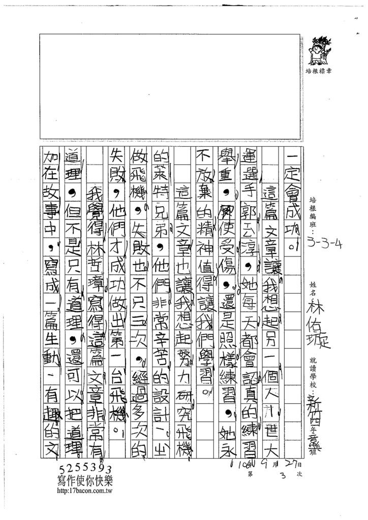 106W4203 林佑璇 (2)