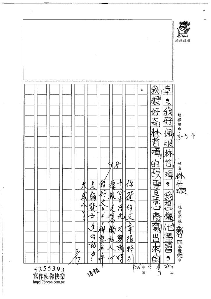 106W4203 林佑璇 (3)