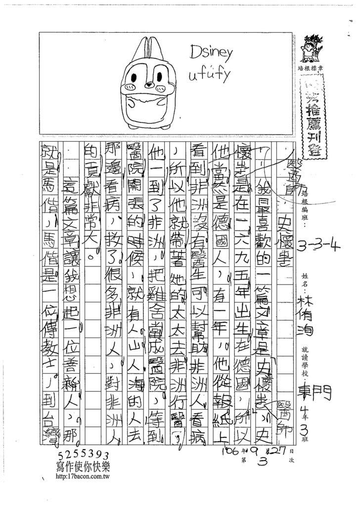 106W4203 林侑洵 (1)