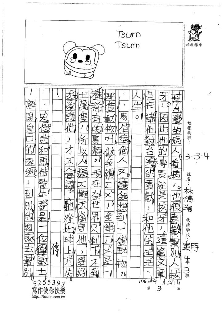 106W4203 林侑洵 (2)