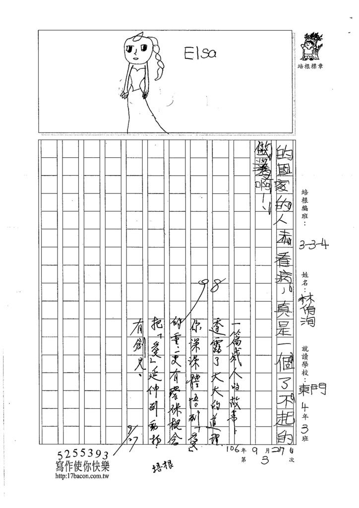 106W4203 林侑洵 (3)