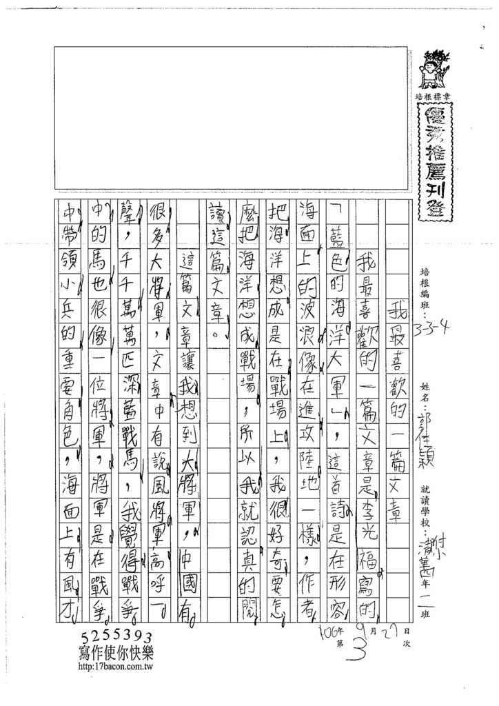 106W4203 郭佳穎 (1)