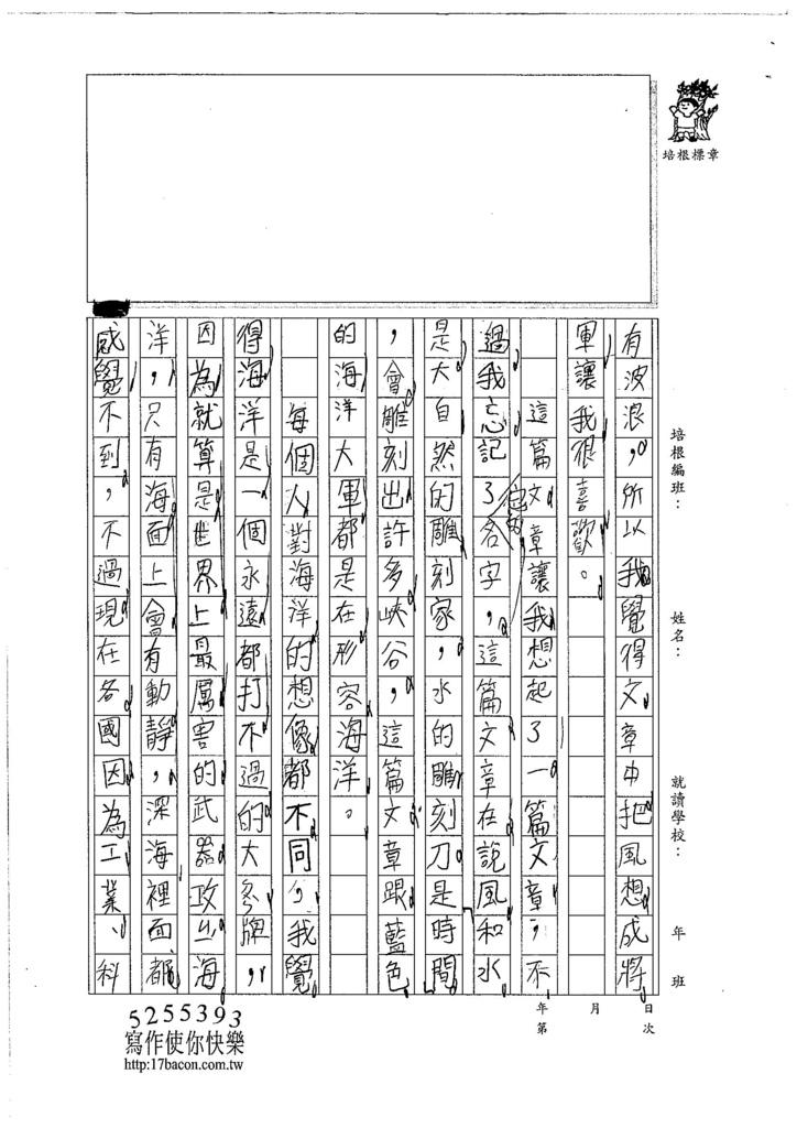 106W4203 郭佳穎 (2)