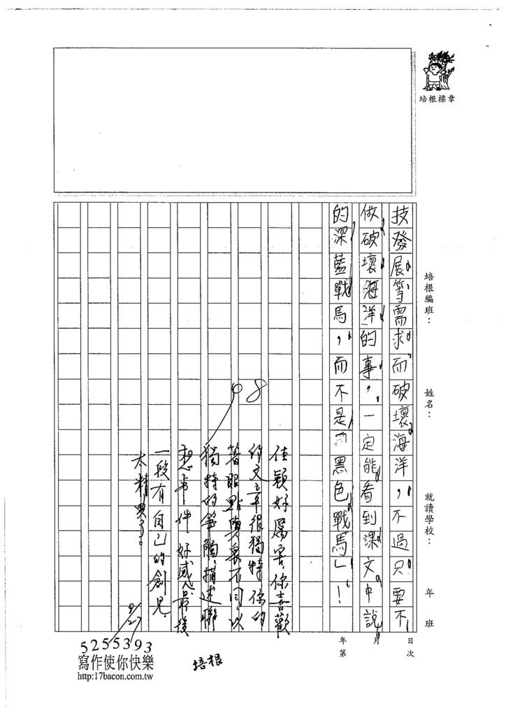 106W4203 郭佳穎 (3)