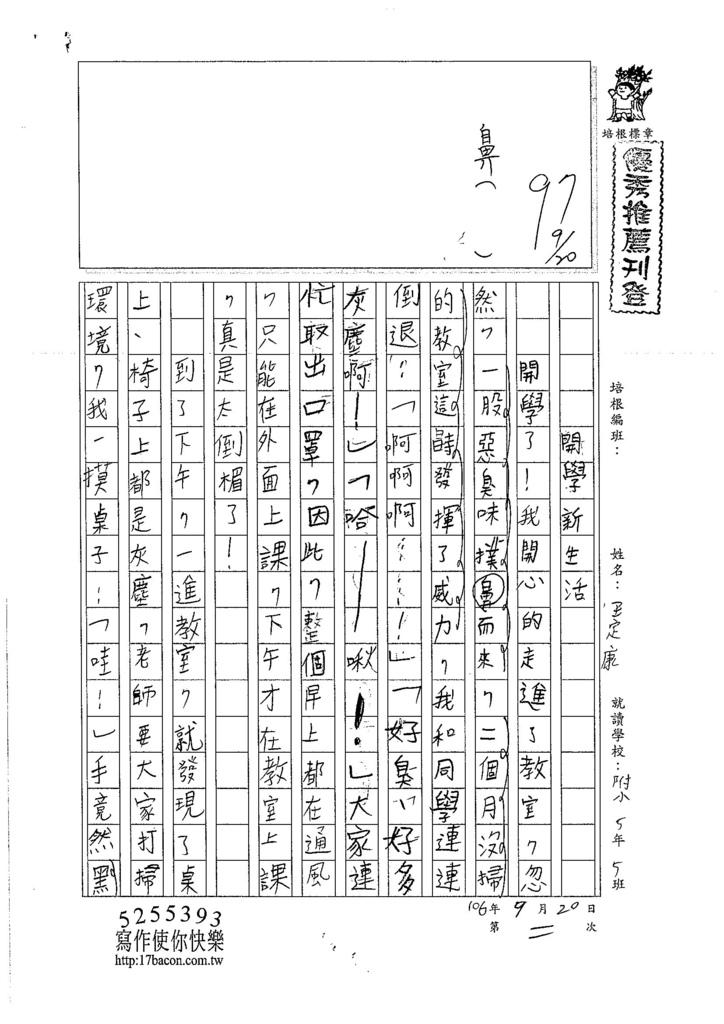 106W5202 王定康(1)